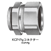 DINねじ接続用  KCP-Pg(コネクター)