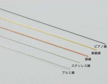 金属線材 アルミ線 ステンレス線 銅線 真鍮線 ピアノ線