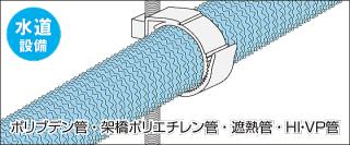 使用例 水道設備